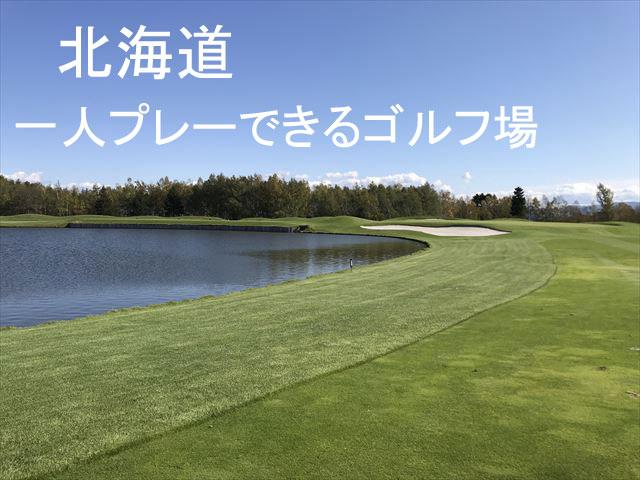 札幌周辺で一人プレーのできるゴルフ場一覧